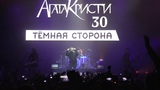 The MATRIXX - В такси (Агата Кристи. 30 лет. Тёмная Сторона)