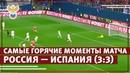 Самые горячие моменты матча Россия — Испания 33 РФС ТВ