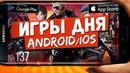 📱ЛУЧШИЕ ИГРЫ дня на Андроид: ТОП 4 крутые новинки на телефон от Кината   №137