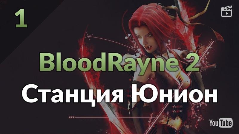 BloodRayne 2 1: Особняк Зеринского. Станция Юнион