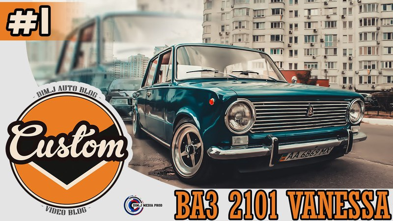 [ D1M.J Custom Auto Blog ] Выпуск 1: ВАЗ 2101 Vanessa
