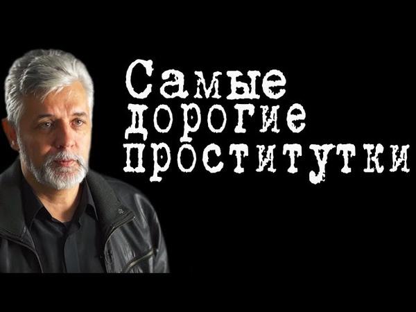 Самые дорогие проститутки АндрейСавельев