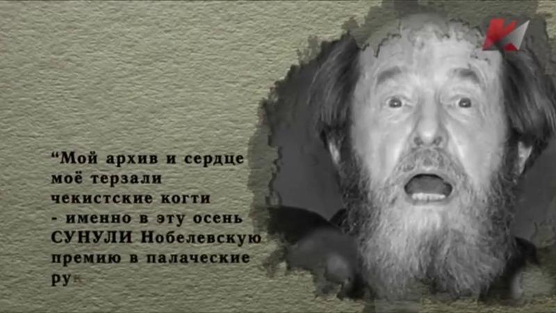 Солженицын. Последователь Иуды .