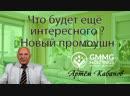 GMMG Holdings что будет ещё интересного новый промоушн
