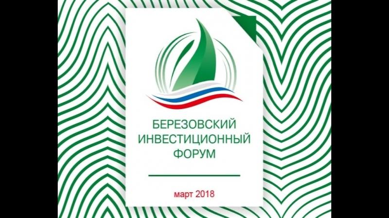 Инвестиционный форум-2018 г.Берёзовский
