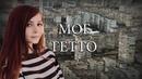 Карина Стримерша смотрит ИСТОРИЯ МОЕГО РАЙОНА РЕПОРТАЖ из БЕЗДНЫ Алексей Шевцов