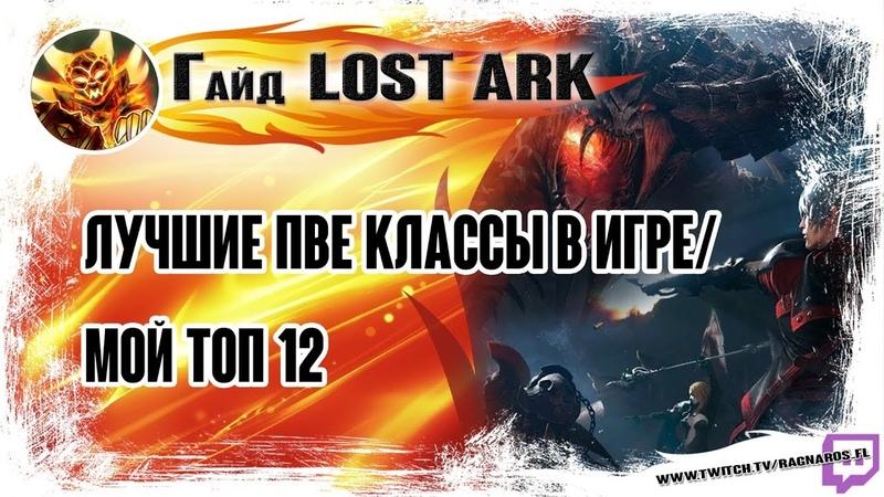 Гайд LOST ARK ЛУЧШИЕ ПВЕ КЛАССЫ В ИГРЕ МОЙ ТОП 12!
