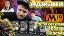 Колода Planeswalker-а Аджани обзор Magic: the Gathering Planeswalker deck Ajani opening review