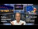 Рубль в штопоре, олигархам закрывают дверь в ЕС, РФ отключат от доллара Новости 740, 8.08.2018 - YouTube