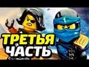 Ниндзяго Третья серия Сирена Игра Скайбаунд про Мультик о ниндзя LEGO Ninjago Skybound Gameplay N