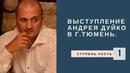 Выступления Андрея Дуйко в г.Тюмень.Энергетические защиты человека. Часть 1