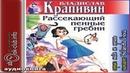 Владислав Крапивин – Рассекающий пенные гребни, часть 2 Аудиокнига