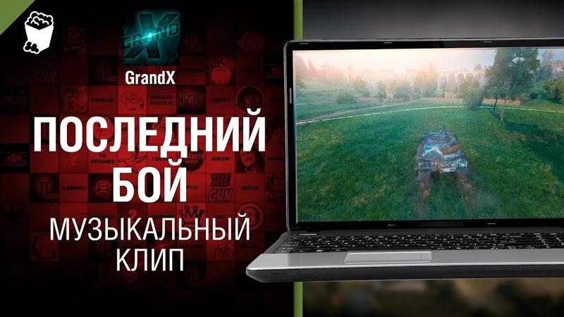 Последний бой Музыкальный клип от GrandX World of Tanks