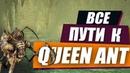 Как пройти до АК \ Road to Ant Queen