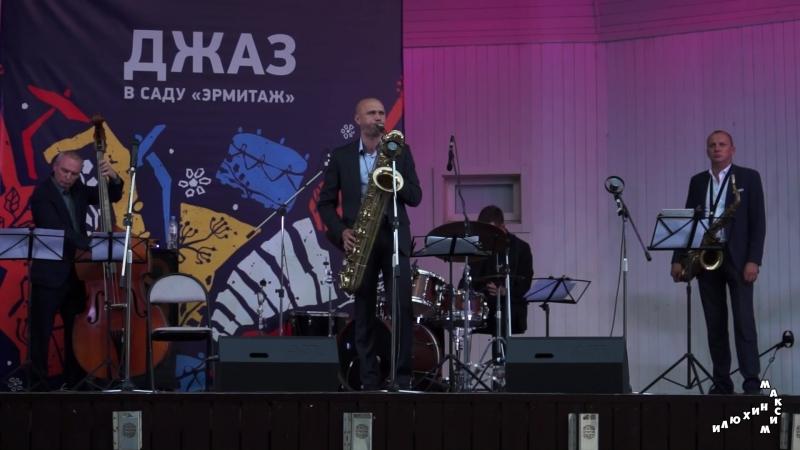 Квинтет Сергея Баулина и Романа Секачёва: «Tenor Meets Bari». «Джаз в саду «Эрмитаж» (2018-08-19)