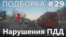 Авто умники и пешеходы нарушают ПДД, ДТП Аварии, беспредел на дорогах! Подборка 29