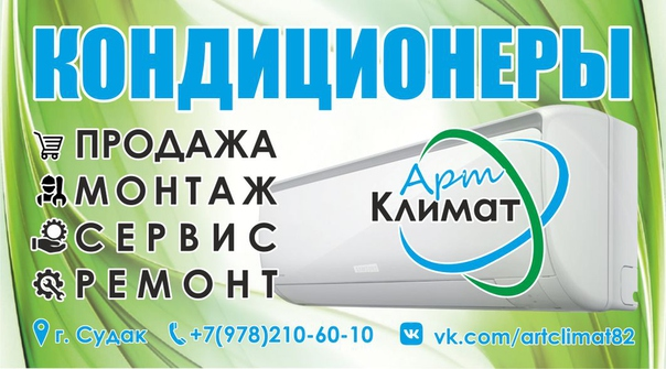 Установка кондиционеров в судаке установка кондиционера в Краснодаре по низкой цене
