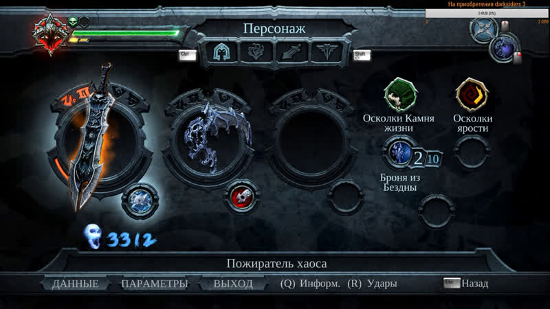 Прохождение Darksiders Warmastered Edition гоняемся за приближенными разрушителя
