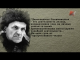 Жизнь не по лжи (Солженицин какой он на самом деле) ЛИВНЫ Документальное кино