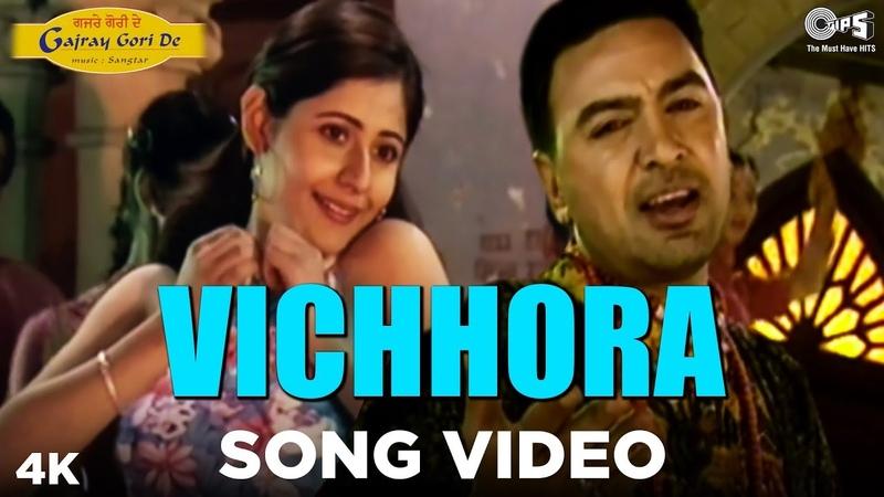Vichhora Song Video - Gajray Gori De | Manmohan Waris | Dil Apna Punjabi Hits