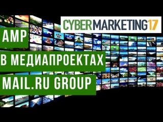 Как использовать Google Accelerated Mobile Pages. AMP. Конференция Cybermarketing 2017