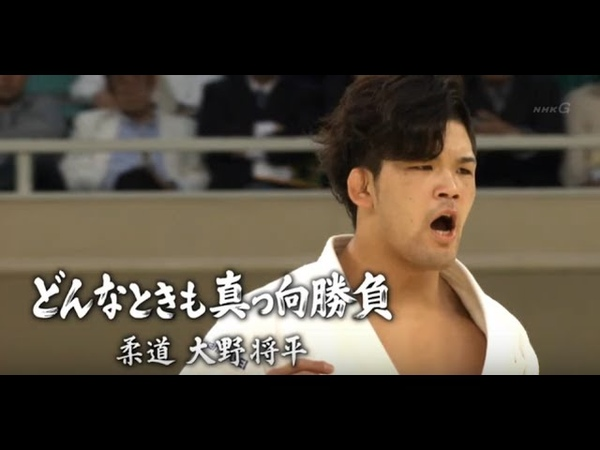 [ENGSUB] JUDO - SPIRIT OF ATHLETE - ONO SHOHEI - 柔道大野将平
