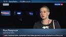 Новости на Россия 24 Причудливый мир фантазий Босха стал интерактивным