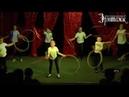 ЭРМИТАЖик. Отчётный показ. Цирковое искусство. Младшая группа