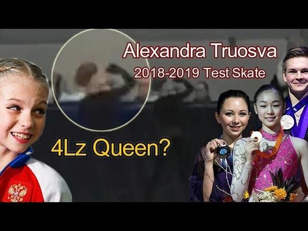 Alexandra Trusova 2018-19 Test Skate - Quad Lutz Goddess? (Александра Трусова)