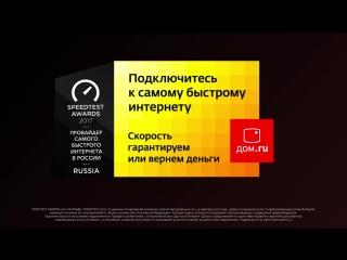 Быстрый интернет Дом.ru