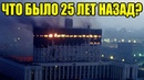 Военный госпереворот Ельцина 1993 г. в Москве. Хроника НАМЕДНИ [23.09.2018]