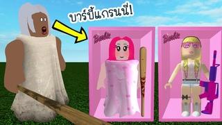 ผียายกลายเป็นตุ๊กตาบาร์บี้! | Roblox Granny Barbie