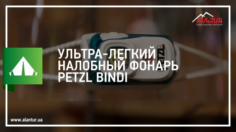 Ультра легкий налобный фонарь Petzl Bindi