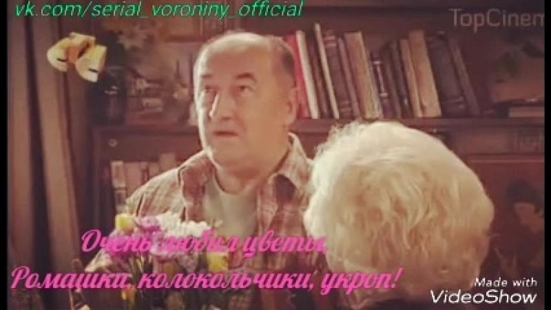 Воронины - Очень любил цветы, Ромашки, колокольчики, укроп!