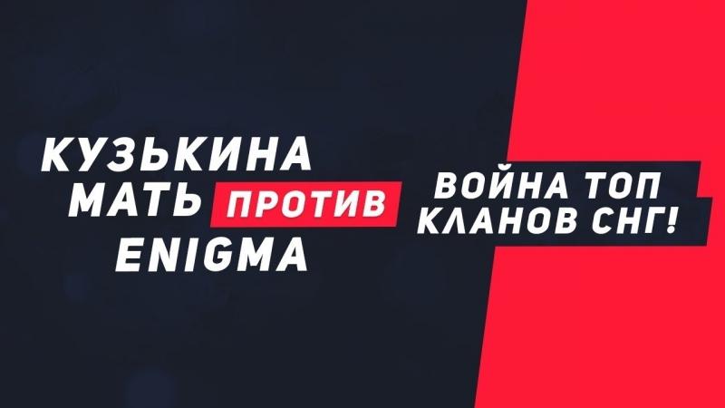 AuRuM TV КУЗЬКИНА МАТЬ VS ENIGMA. ВОЙНА ТОП КЛАНОВ! CLASH ROYALE