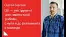 003. Git — инструмент для совместной работы, с нуля и до регламента в команде — Сергей Сергеев