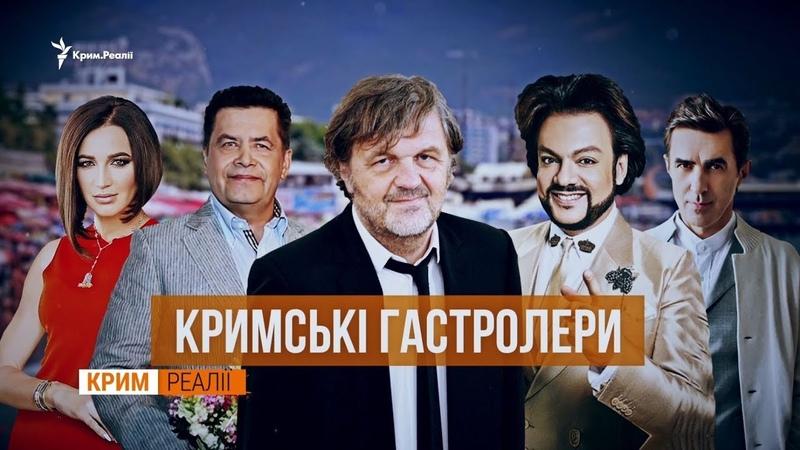 Кримчани чекають на Лорак і Вакарчука. Приїжджає Бузова | Крим.Реалії