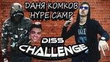 CLINCH x TOKAREV - Hype Camp DISS CHALLENGE Дисс на Даню Комкова и Хайп Кемп