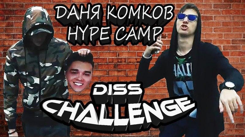 CLINCH x TOKAREV Hype Camp DISS CHALLENGE Дисс на Даню Комкова и Хайп Кемп