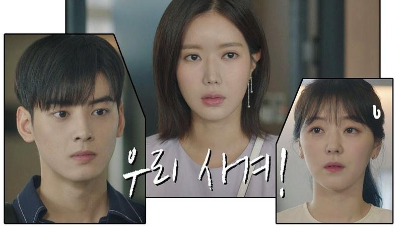 [심쿵 엔딩] 차은우(Cha eun woo) 지키는 임수향(Lim soo hyang)의 박력! 우리 사귀어 내 아이46356