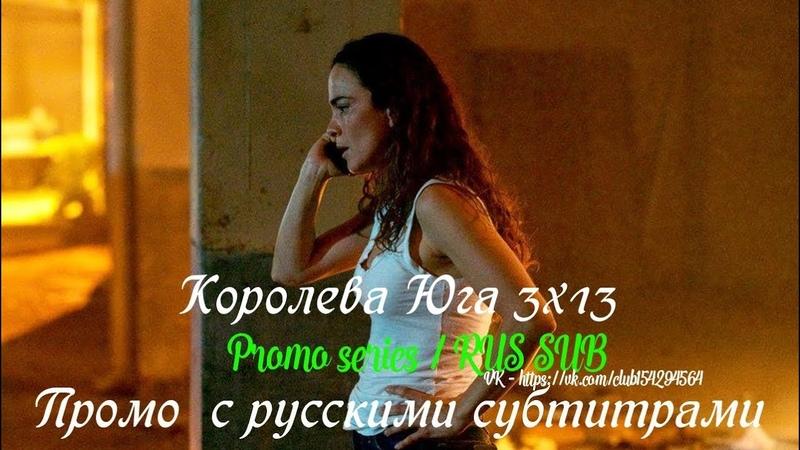 Королева Юга 3 сезон 13 серия - Промо с русскими субтитрами Queen of the South 3x13 Promo