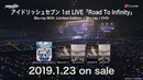 アイドリッシュセブン 1st LIVE「Road To Infinity」2019.1.23 ON SALE