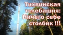 Тихвинская телебашня местный ГИГАНТ ничего себе столбик в лесу