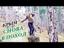 🔴Лёгкий ПОХОД на Алупка-ИСАР 🔴Крестовая гора 🔴Загадочное отверстие 🔴Люблю стрелять