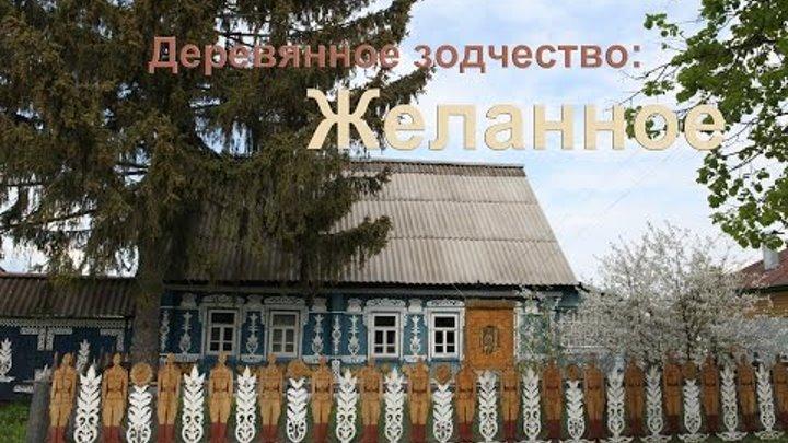 Деревянное зодчество России. Самые красивые деревянные дома. Часть 4: село Желанное Шацкого района