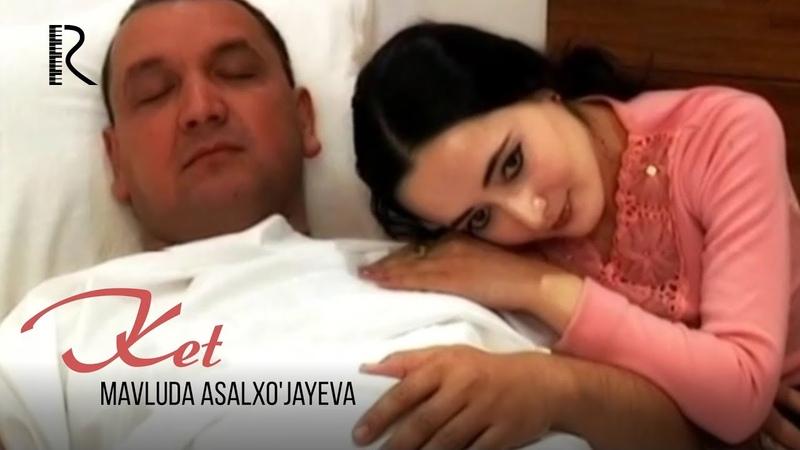 Mavluda Asalxojayeva - Ket | Мавлуда Асалхужаева - Кет
