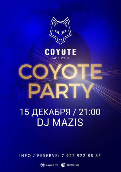 Coyote / Койот
