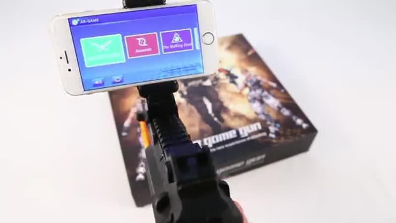 Автомат дополненной реальности AR Game Gun. 1300р