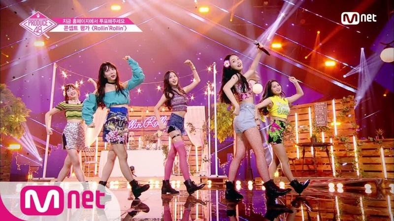 [ENG sub] PRODUCE48 [단독10회] ♬RollinRollinㅣ두근 국.프 하트 러브포션 @콘셉트 평가 180817 EP.10