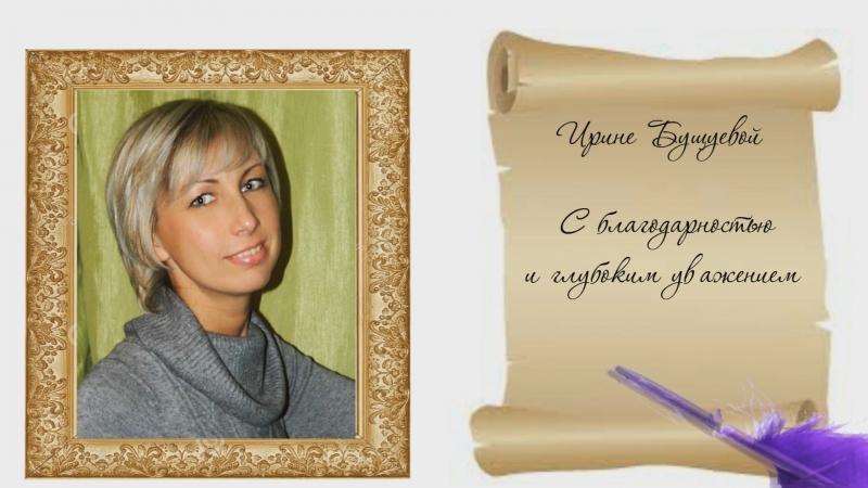 Ирине Бушуевой с благодарностью